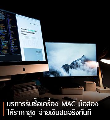 ต้องการขาย Mac มือสอง โทรเลย 0898260949