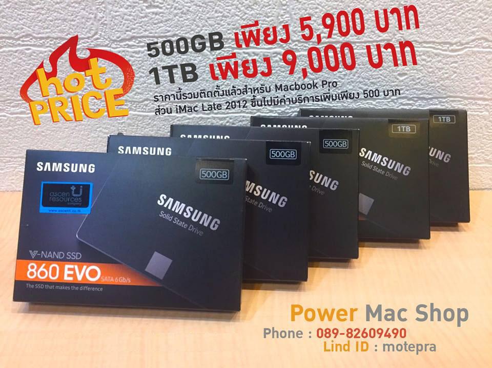 Upgrad SSD